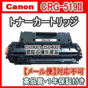 CANON キャノン用 CRG-519II (CRG-519の増量版) 互換トナーカートリッジ519II 純正品同様 CRG519 II Satera サテラ LBP6300 LBP6600 LBP6340 LBP6330