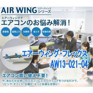 【1個入り】ダイアンサービス エアコン 風向調整 風除け(かぜよけ) エアーウィング・フレックス AIR WING Flex AW13-021-04 アイボリー ダイキン工業技術搭載 kuats-revolution