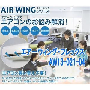 【2個入り】ダイアンサービス エアコン 風向調整 風除け(かぜよけ) エアーウィング・フレックス AIR WING Flex AW13-021-04 アイボリー ダイキン工業技術搭載 kuats-revolution