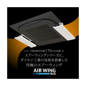 【10個セット】送料無料!!ダイアンサービス エアコン 風向調整 風除け(かぜよけ) エアーウィング マルチ AIR WING MULTI AW14-021-01 アイボリー kuats-revolution