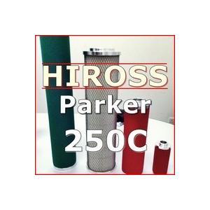 Hiross「Parker」社250C互換エレメント(Cグレード活性炭フィルター用)