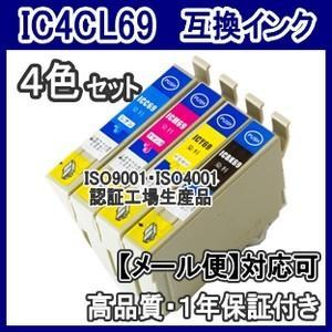 エプソン IC4CL69 IC69 増量互換...の関連商品10