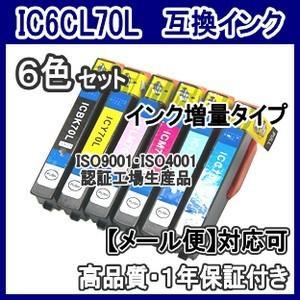 エプソン IC6CL70L IC70L 増量互...の関連商品6