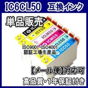 エプソンIC6CL50 IC50 互換インク ...の関連商品3