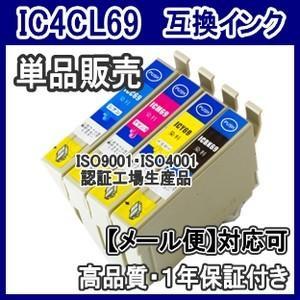 エプソン IC4CL69 IC69 増量互換イ...の関連商品2