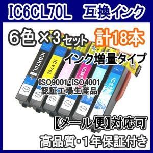 エプソン IC6CL70L IC70L 増量互...の関連商品1