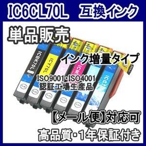 エプソン IC6CL70L IC70L 増量互...の関連商品2
