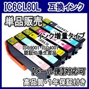 エプソンIC6CL80L IC80L 増量 互換インク 単品売り  ICBK80L ICC80L ICM80L ICY80L ICLC80L ICLM80L /EP-808AW 808AB 707A 777A
