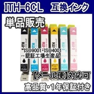 キャンペーン中 エプソン ITH-6CL ITH 互換インク 単品売り ITH6CL ITH-BK ITH-C ITH-M ITH-Y ITH-LC ITH-LM EP-709A EP-710A EP-810 AB AW 用の商品画像|ナビ