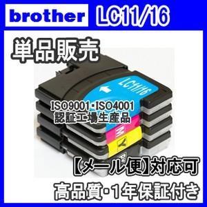 ブラザー LC11-4PK 単品色選択可 互換インク LC11BK LC11C LC11M LC11Y