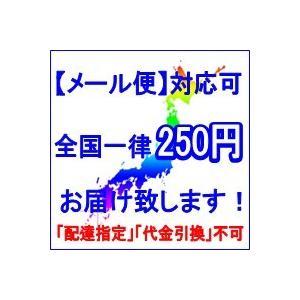 メール便送料250円不足分追加用 kuats-revolution