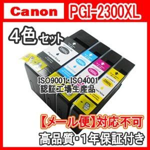 【純正品同様全色顔料系インク】 Canon キャノン PGI-2300XL 4色セット 互換インク MAXIFY MB5430 MB5330 MB5130 MB5030 iB4130 iB4030 用