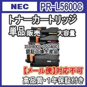 NEC エヌイーシー用 【単品売り】 PR-L5600C 大容量 互換トナー PR-L5600C-19 ブラック PR-L5600C-18 シアン  PR-L5600C-17 マゼンタ PR-L5600C-16 イエロー
