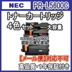 NEC エヌイーシー用 【4色セット】 PR-L5600C 大容量 互換トナーカートリッジ 純正品同様 MultiWriter PR-L5600C PR-L5650C PR-L5650F 5600C 5650C 5650F