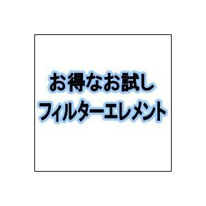 お得なお試しフィルターエレメント kuats-revolution