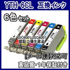 エプソン YTH-6CL YTH 互換インク ...の関連商品9
