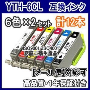 エプソン YTH-6CL YTH 互換インク...の関連商品10