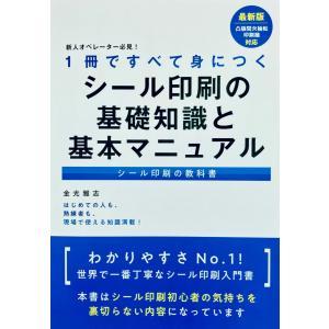 印刷マニュアル本(プロ向け)|kuboiink-store