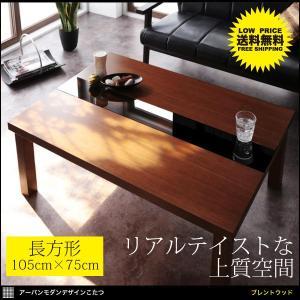 こたつ こたつ本体 ローテーブル こたつテーブル リビングテーブル 105cm 北欧家具 おしゃれ|kubric