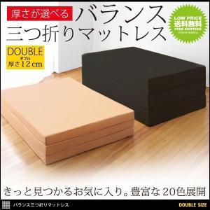 マットレス マット 敷布団 ダブル 3つ折り タイプ 12cm厚 20色 おしゃれ|kubric