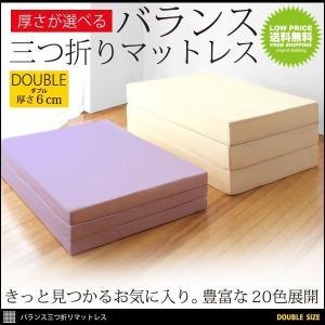 マットレス マット 敷布団 ダブル 3つ折り タイプ 6cm厚 20色 おしゃれ|kubric