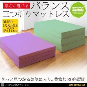 マットレス マット 敷布団 セミダブル 3つ折りタイプ 12cm厚 20色 おしゃれ|kubric