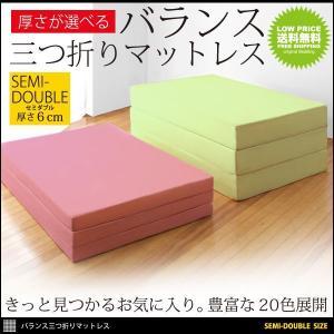 マットレス マット 敷布団 セミダブル 3つ折り タイプ 6cm厚 20色|kubric