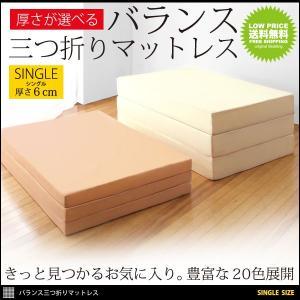マットレス マット 敷布団 シングル 3つ折り タイプ 6cm厚 20色 おしゃれ|kubric