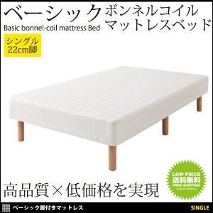 ベッド マットレスベッド 脚付きマットレス ベット マットレスベット シングルサイズ シングルベッド 北欧 脚22cm おしゃれ|kubric