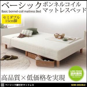 ベッド マットレスベッド 脚付きマットレス ベット セミダブルサイズ セミダブルベッド 脚15cm おしゃれ|kubric