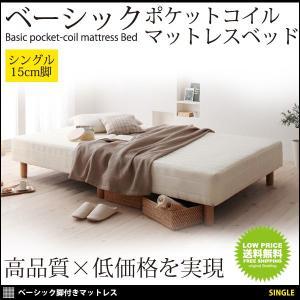 ベッド マットレスベッド 脚付きマットレス ベット マットレスベット シングルサイズ シングルベッド 北欧 脚15cm おしゃれ|kubric