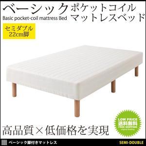 ベッド マットレスベッド 脚付きマットレス ベット マットレスベット セミダブルサイズセミダブルベッド 北欧 脚22cm おしゃれ|kubric