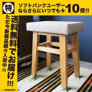 スツール ダイニングスツール 椅子 イス ダイニングチェアー ベージュ 木製 おしゃれ|kubric