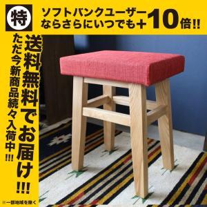 スツール ダイニングスツール 椅子 イス ダイニングチェアー レッド 木製 おしゃれ|kubric