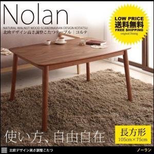 こたつ こたつ本体 ローテーブル こたつテーブル ハイタイプ 105cm 長方形 北欧 おしゃれ|kubric