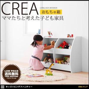 おもちゃ箱 子供部屋 収納 こども キッズ家具 おもちゃ収納 おしゃれ|kubric
