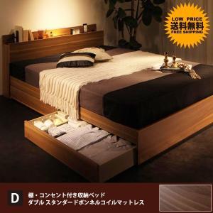 ベッド ダブルベッド ダブルサイズ 収納付きベッド ベットマットレスつき セット マットレス付き 北欧 おしゃれの写真