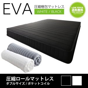 マットレス 圧縮マットレス マット ベッド ダブルサイズ ポケットコイル おしゃれ ダブルベッド用|kubric