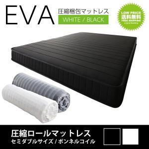 マットレス 圧縮マットレス マット ベッド セミダブルサイズ ボンネルコイル おしゃれ セミダブルベッド用|kubric