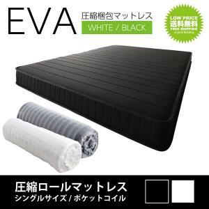 マットレス 圧縮マットレス マット ベッド シングルサイズ ポケットコイル おしゃれ シングルベッド用|kubric