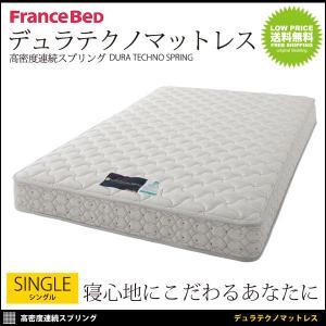 マットレス マット ベッド 日本製 フランスベッド FRANCEBED シングル|kubric