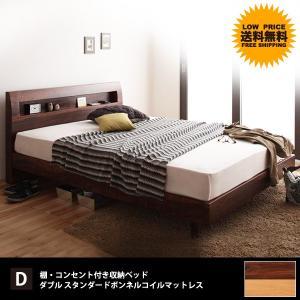 ベッド ダブルベッド ベット ダブルベット ダブルサイズ ローベッド マットレス付き セット 北欧家具 おしゃれ kubric