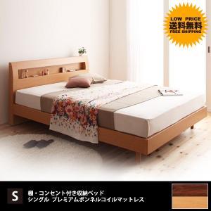 ベッド ベット シングルベッド シングルベット ローベッド マットレス付き セット 北欧家具 おしゃれ kubric