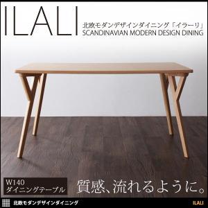 テーブル ダイニング ダイニングテーブル 食卓テーブル 無垢 140cm 4人用 おしゃれ|kubric