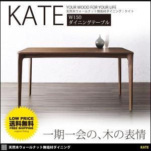 テーブル ダイニング ダイニングテーブル テーブル 食卓 北欧 幅150cm おしゃれ|kubric