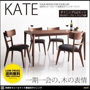 ダイニングテーブルセット ダイニングテーブル ダイニング 5点セット チェア 北欧家具 おしゃれ|kubric