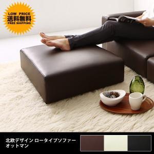 ソファ ソファー オットマン 脚置き カウチソファーの写真