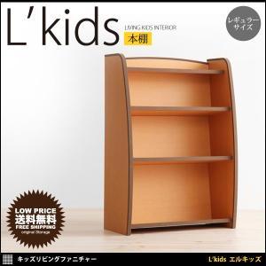 棚 絵本棚 こども収納 絵本ラック 本棚 キッズ家具 北欧 子供部屋 木製 おしゃれ|kubric
