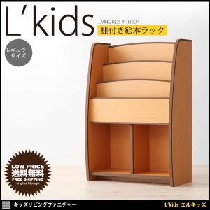 こども収納 絵本棚 絵本ラック キッズ家具 おもちゃ箱 木製 おしゃれ|kubric