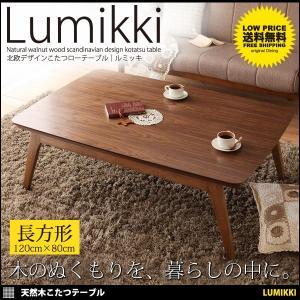 こたつ こたつ本体 ローテーブル こたつテーブル リビングテーブル 120cm 北欧家具 おしゃれ|kubric